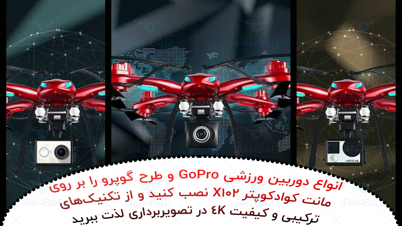 MJX-X102 Quadcopter and Drone with GoPro mount