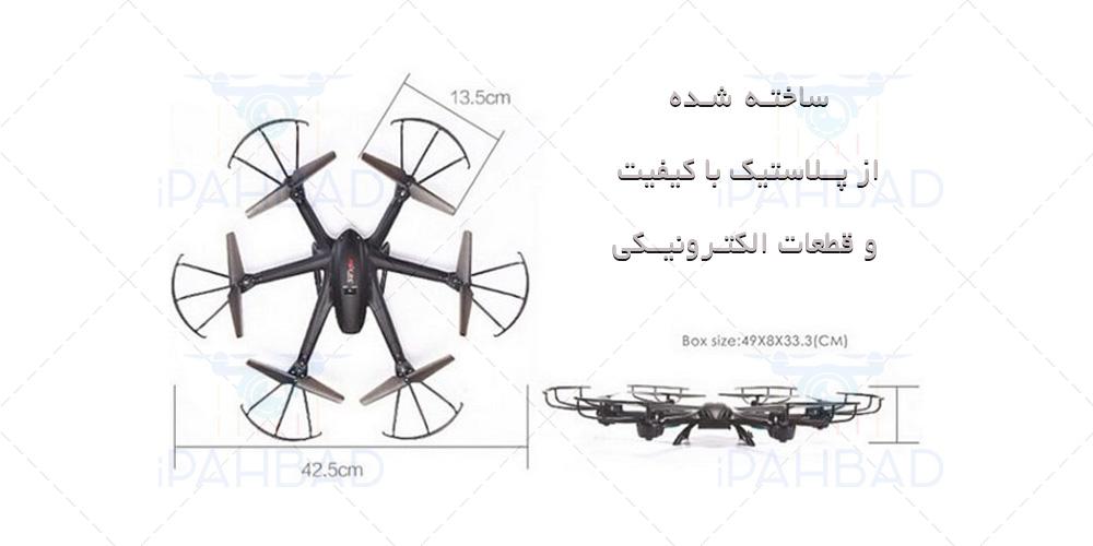 MJX-X600 size