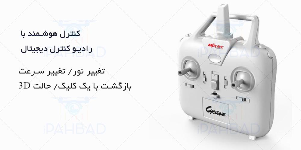 x708p radio control