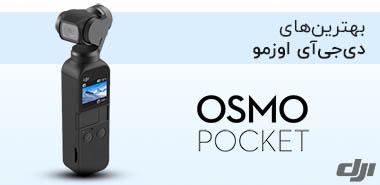 محصولات DJI Osmo