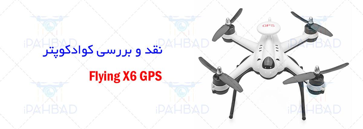 قیمت خریدکوادکوپتر Flying 3D X6 GPS از فروشگاه آی پهباد ،قیمت خرید کواد کوپتر Flying 3D X6 GPS