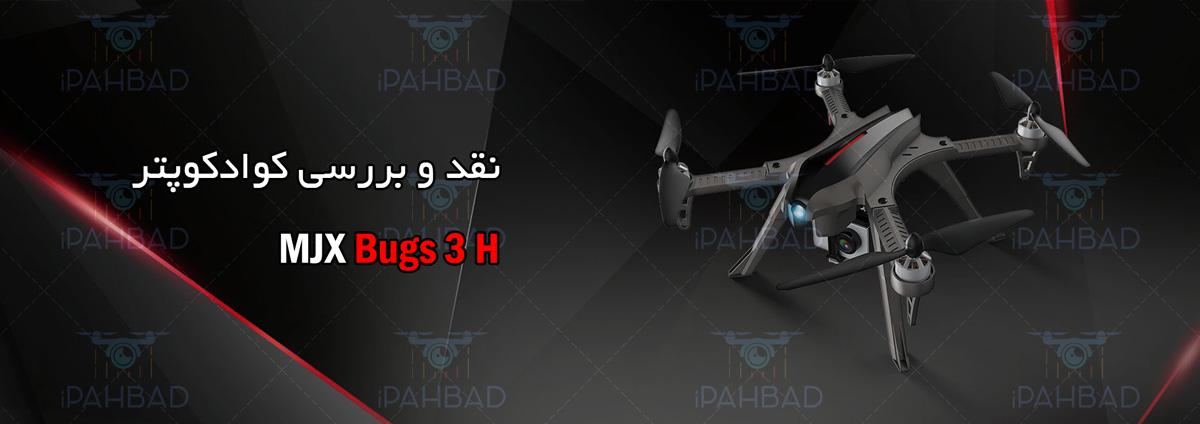 قیمت خرید کوادکوپتر MJX Bugs 3 H از فروشگاه آی پهباد، قیمت خرید کواد کوپتر MJX Bugs 3 H