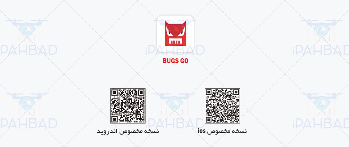 دانلود نرم افزار BUGS GO ، دانلود نرم افزار باگز گو ، قیمت خرید کوادکوپتر MJX Bugs 5 W از فروشگاه کوادکوپتر آی پهباد