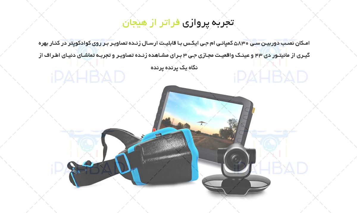 کوادکوپتر ام جی ایکس باگز 6 (MJX Bugs 6) یک کوادکوپتر کوچک زیبا و خوش ساخت است که ظاهری شبیه به یک حشره داشته امکان نصب دوربین با قابلیت ارسال زنده تصویر را داراست. برای مشاهده مشخصات، قیمت و خرید اینترنتی کواد کوپتر باگز 6 (MJX Bugs 6) به صفحه محصول در فروشگاه کوادکوپتر آی پهباد مراجعه نمائید.