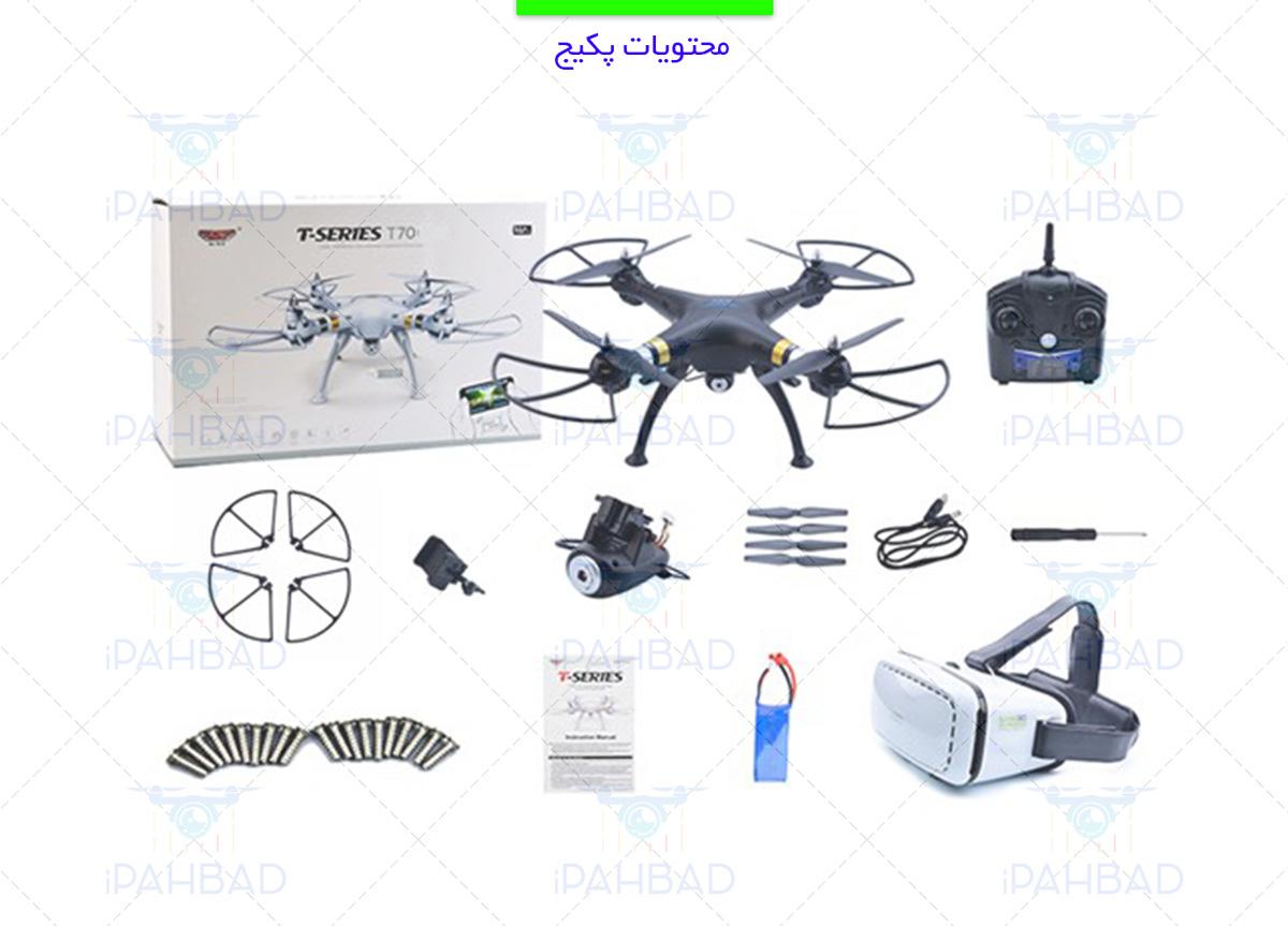قیمت خرید کوادکوپتر دوربین دار SJ R/C T70VR از فروشگاه آی پهباد ،قیمت خرید کواد کوپتر دوربین دار SJ/RC T70VR