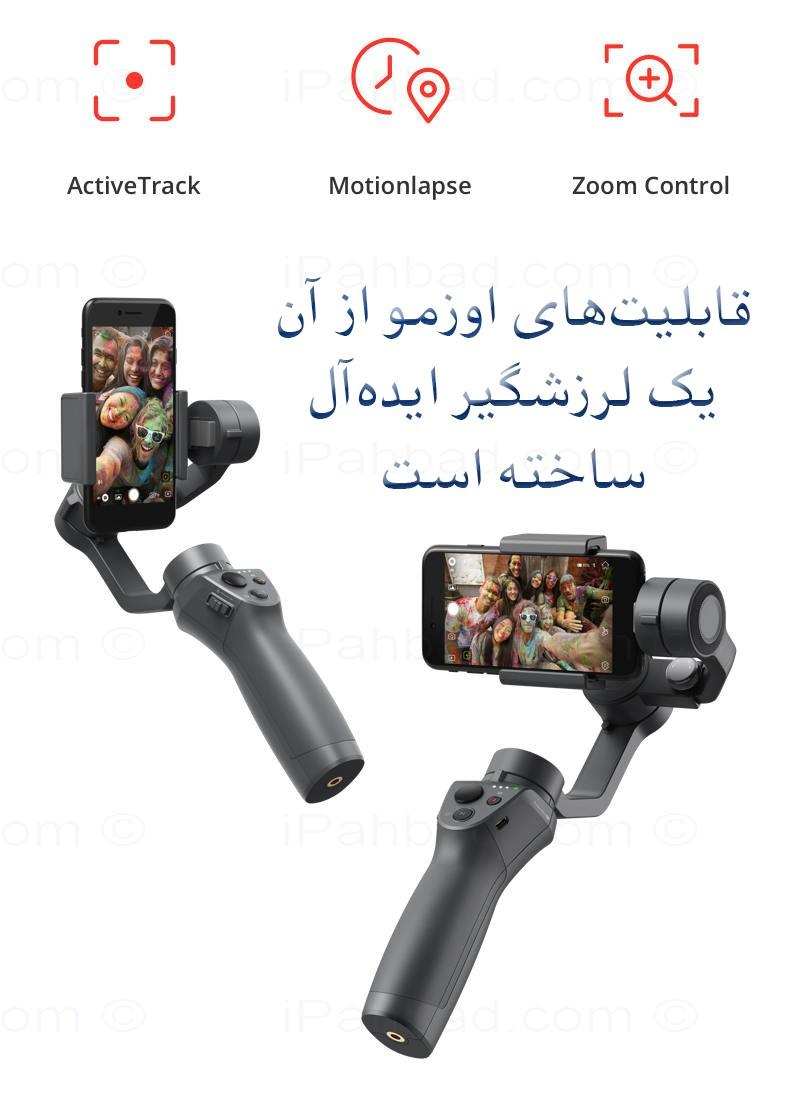 قیمت خرید DJI Osmo Mobile 2