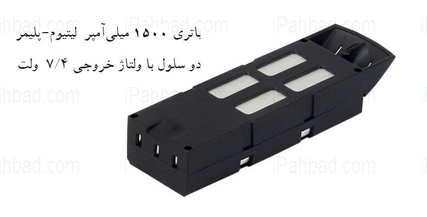 باتری کوادکوپتر Q303