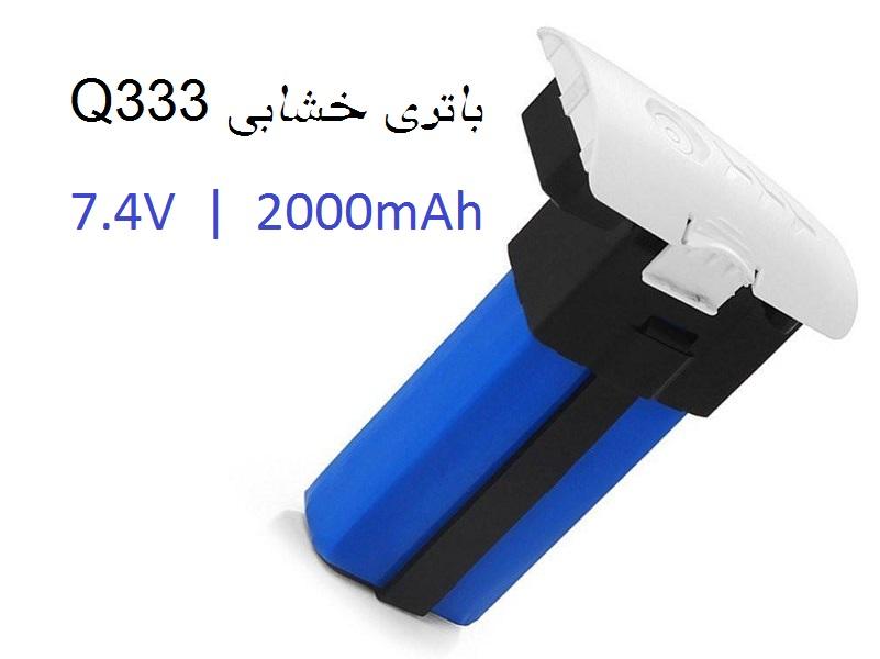 باتری کواد کوپتر Q333