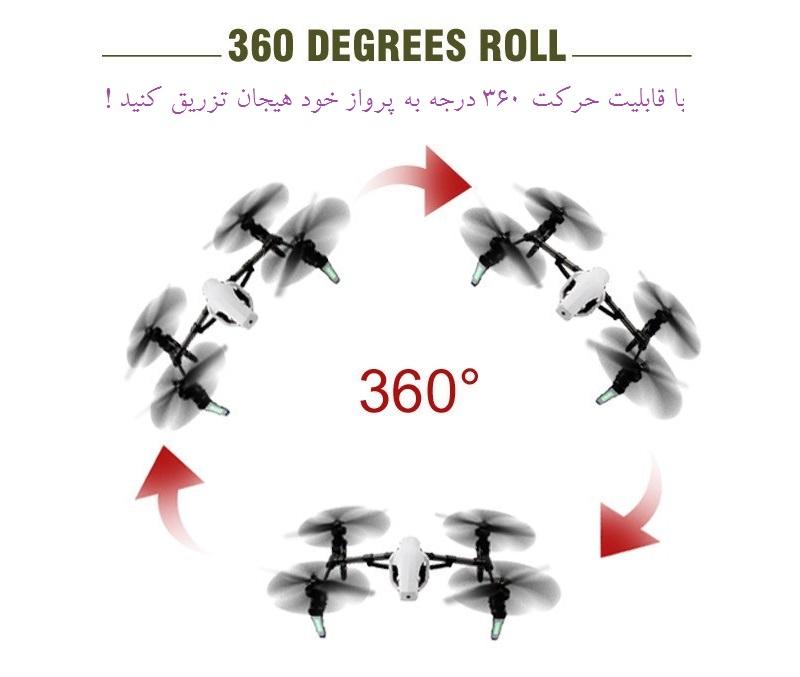 Q333-A قابلیت حرکات نمایشی در پرواز