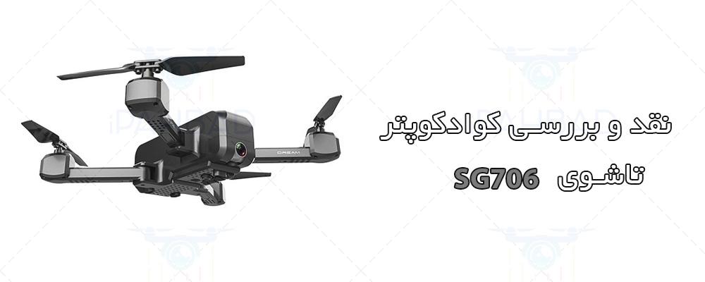 کوادکوپتر SG706