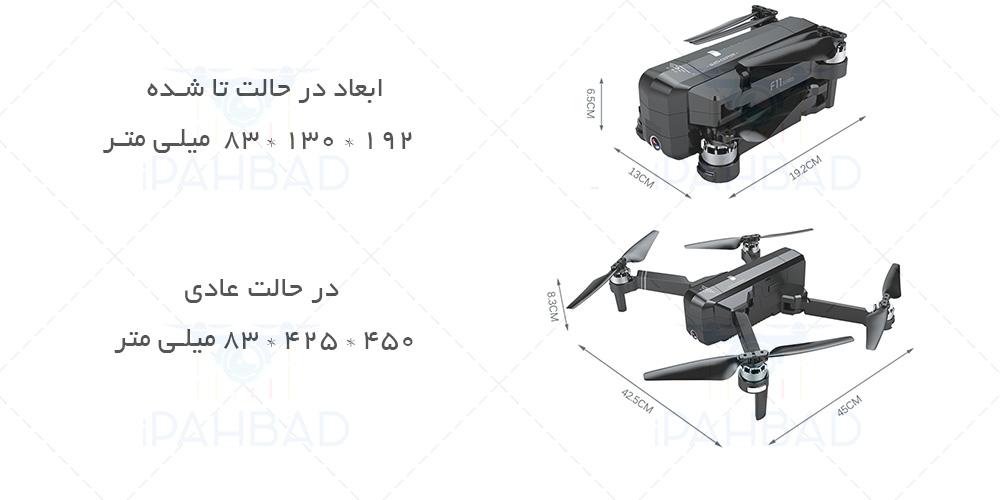 ابعاد کوادکوپتر SJRC F11