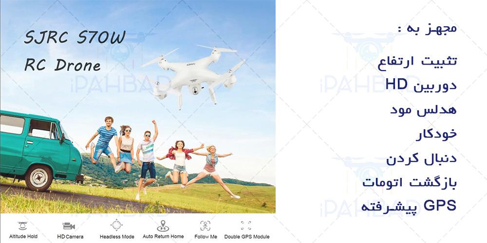 SJRC S70W Drone