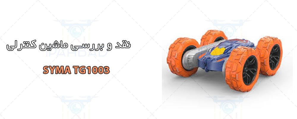 ماشین کنترلی SYMA TG1003