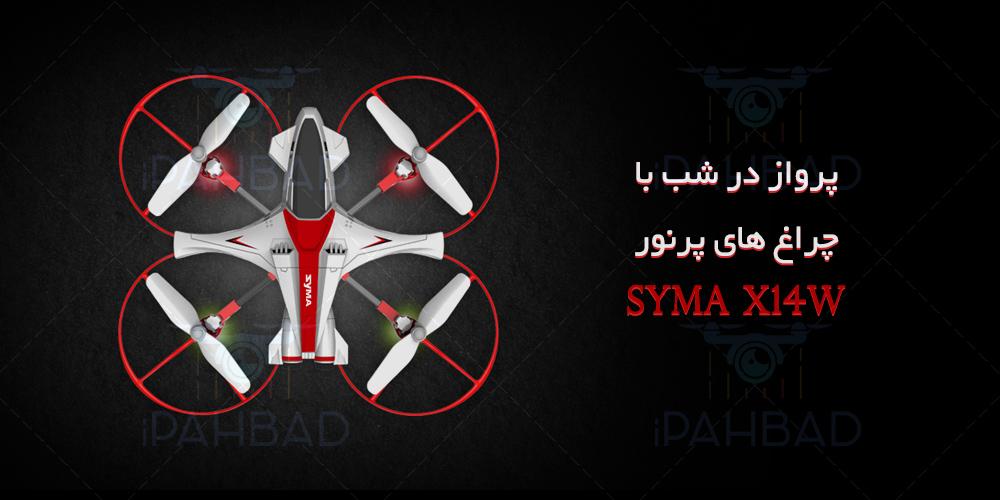 syma x14w LEDs