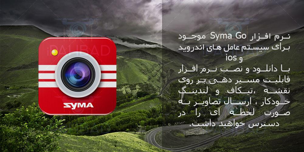 نرم افزار سایما syma go برای هدایت کوادکوپتر