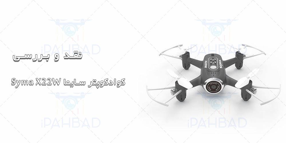 خرید کوادکوپتر Syma X22W