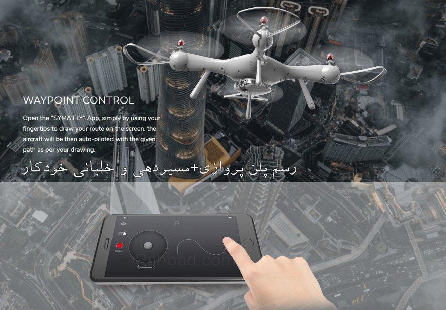 کوادکوپتر سایما X25 Pro دارای سیستم هوشمند هدایت پرواز