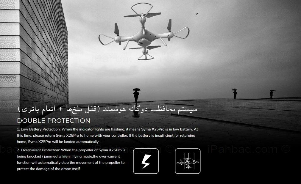 سیستم محافظت دومنظوره کوادکوپتر سایما X25Pro