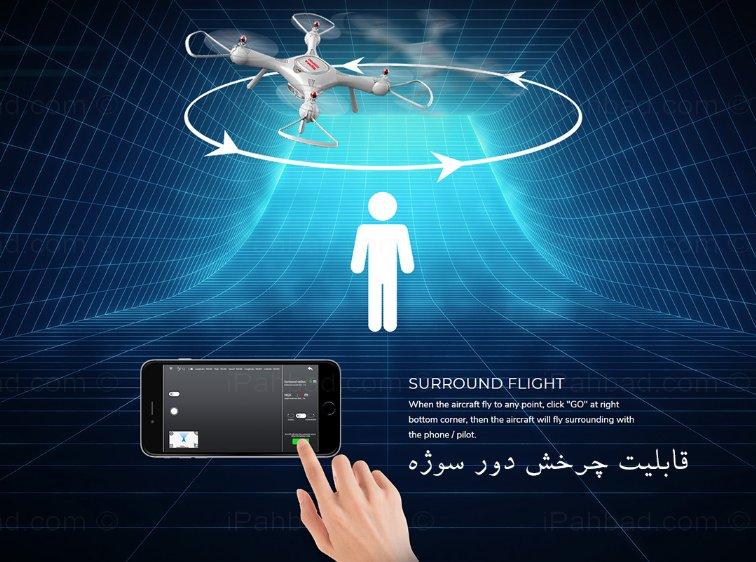 کوادکوپتر سایما قابلیت حرکت هوشمند