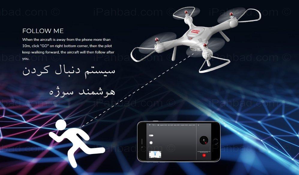 کوادکوپتر سایما X25Pro تعقیب سوژه