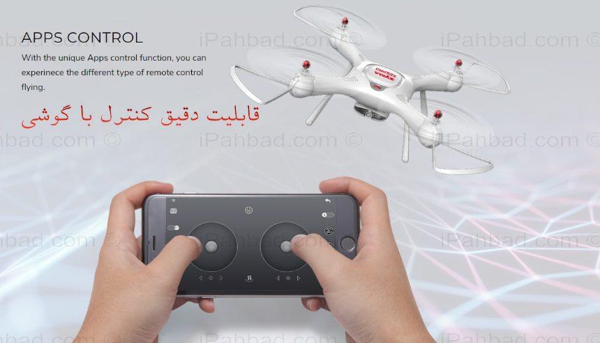کواد کوپتر سایما X25 Pro قابلیت کنترل هوشمند و خلبانی با موبایل