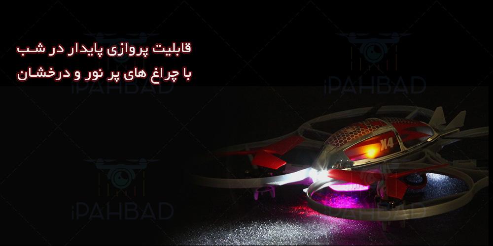 سایما X4 دارای چراغ های LED پر نور