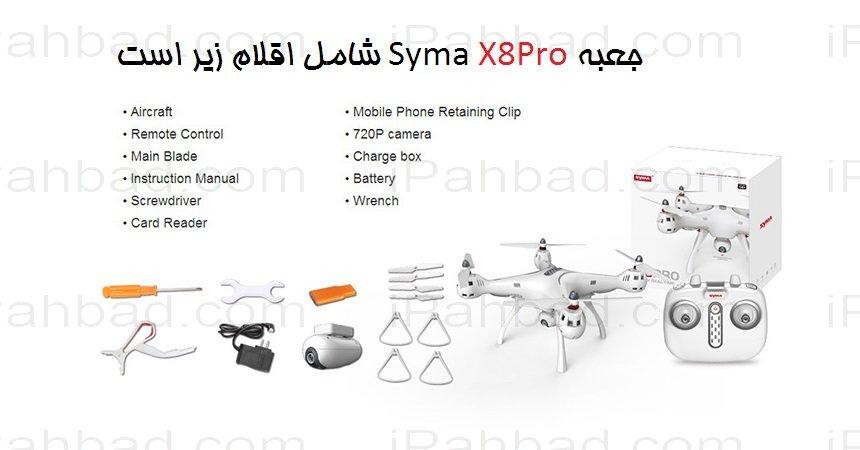 جعبه کواد کوپتر سایما X8 Pro شامل چیست ؟