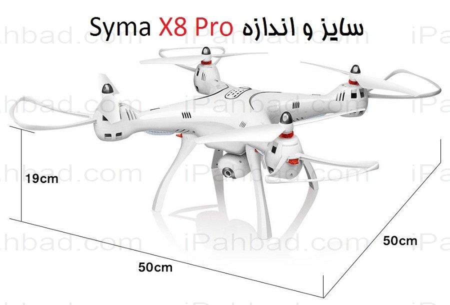 سایز کوادکوپتر سایما X8 Pro