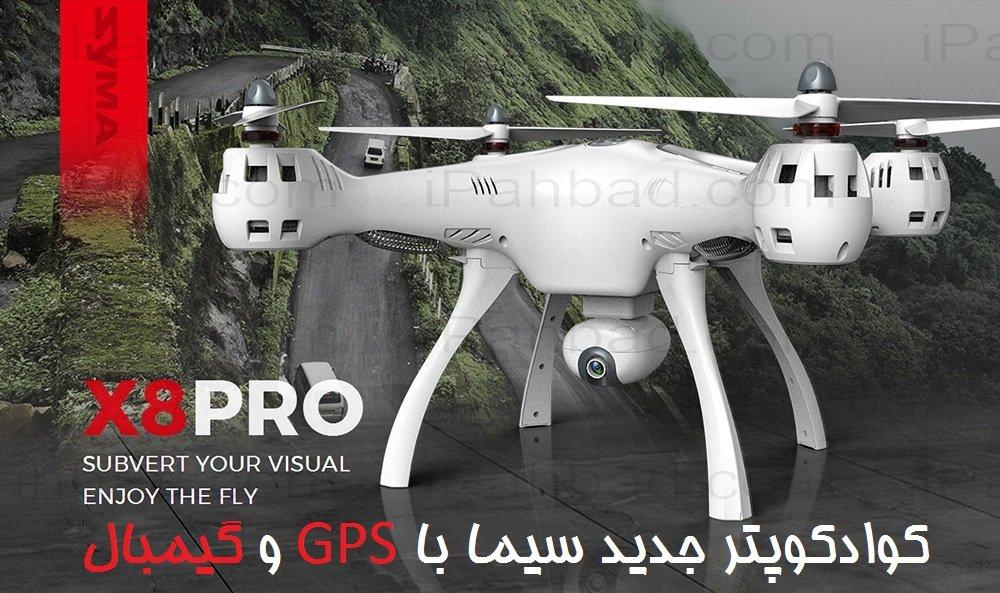 کوادکوپتر سایما X8Pro