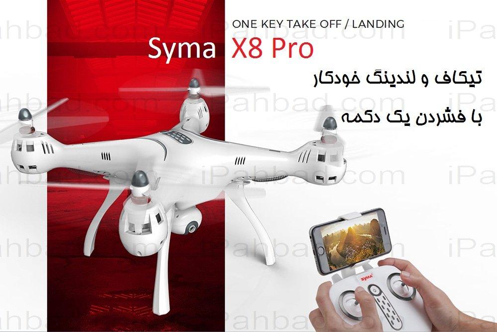 کوادکوپتر سایما X8Pro دارای تیکاف و لندینگ خودکار