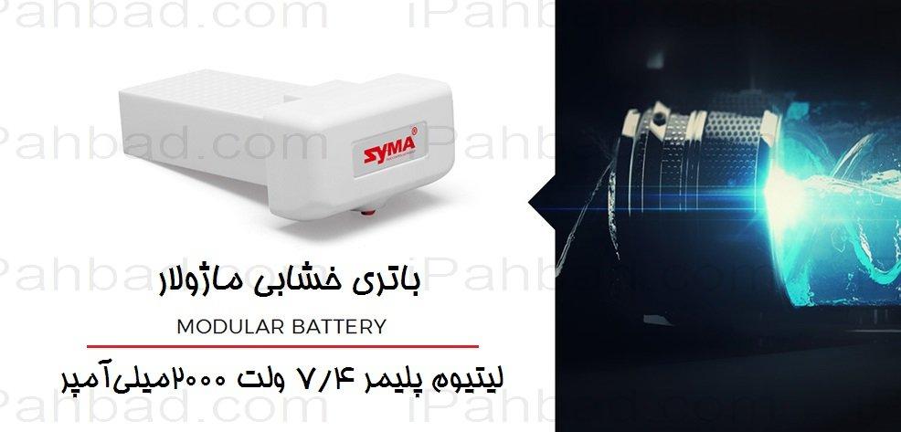 باتری کوادکوپتر سایما X8Pro