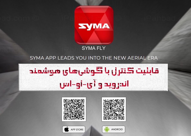 نرم افزار کوادکوپتر Syma Fly