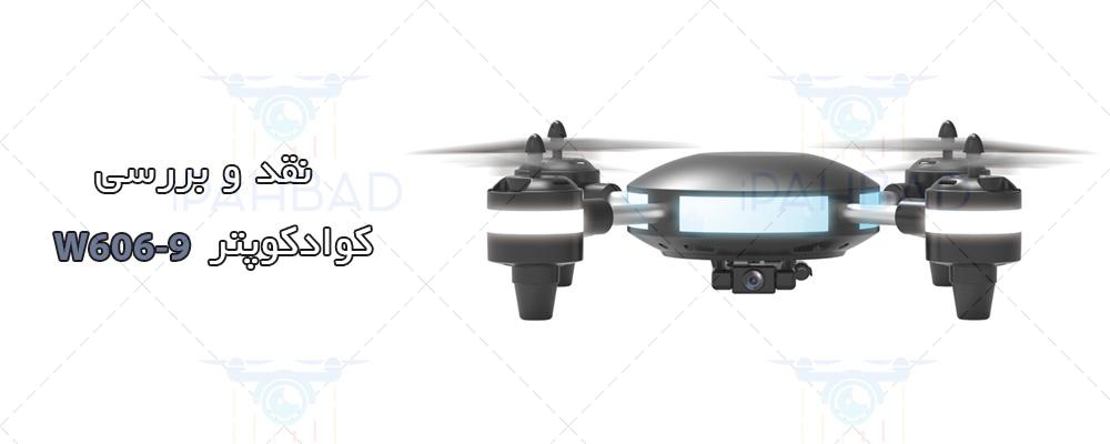 W606-9 Drone