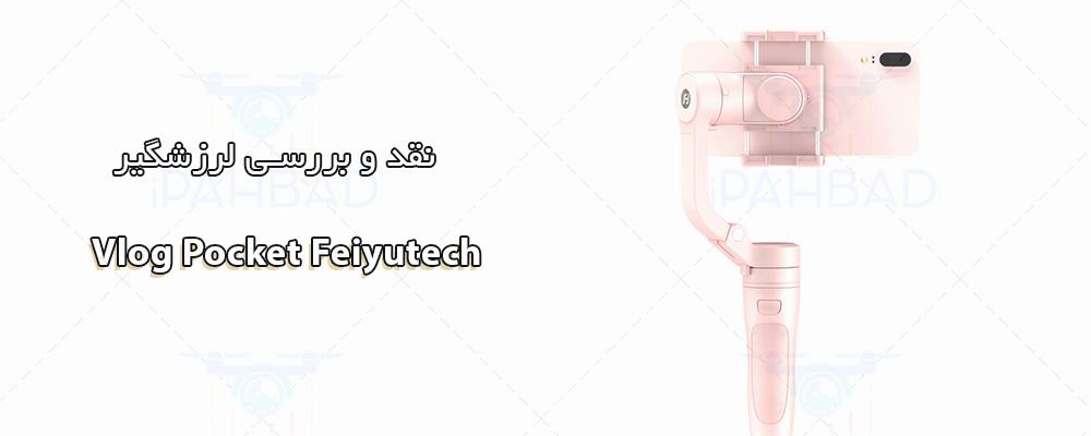 گیمبال Vlog Pocket Feiyutech