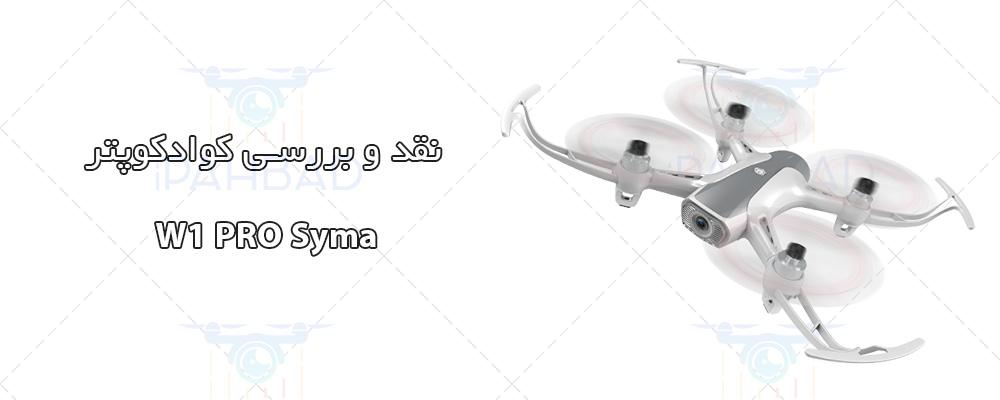 کوادکوپتر W1 PRO Syma