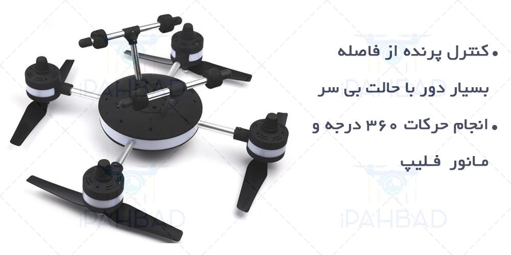 کوادکوپتر W606-3