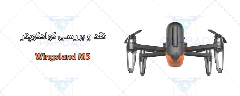 Wingsland M5