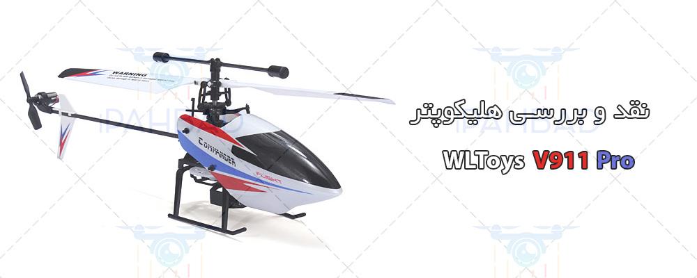 بررسی هلیکوپتر V911 PRO