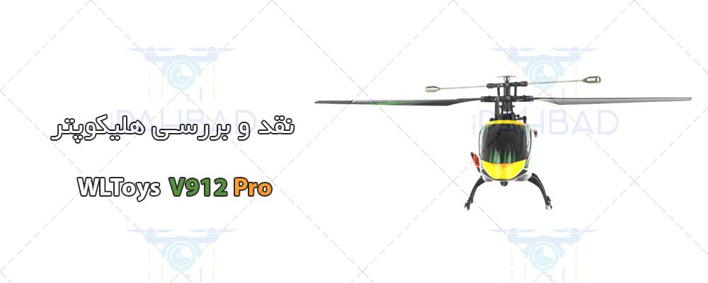 هلیکوپتر کنترلی wltoys مدل v912 pro