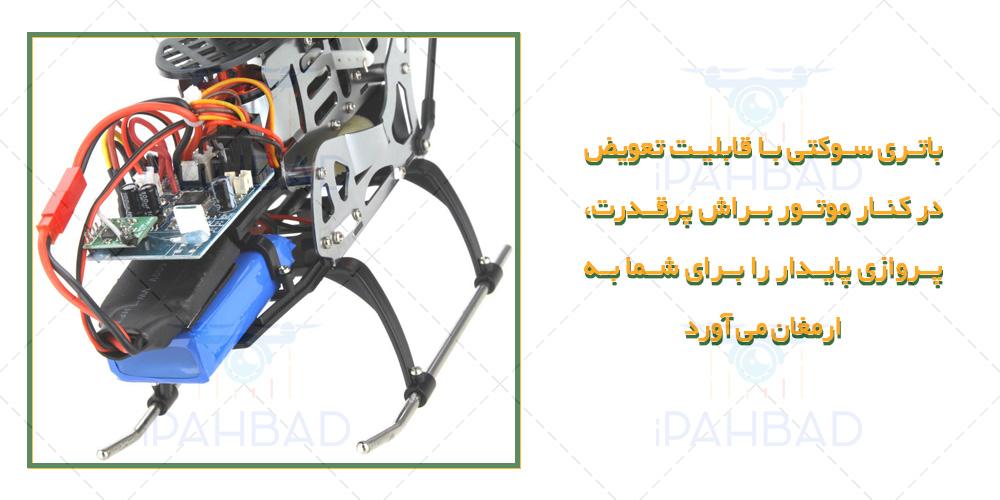 ساختار و اجزای هلیکوپتر کنترلی 6 کاناله wltoys v-912-pro