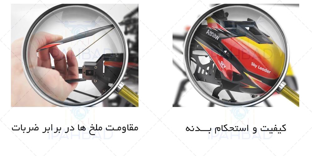 کیفیت ساخت هلیکوپتر کنترلی v913