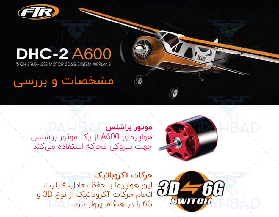 بررسی مشخصات هواپیمای مدل A600