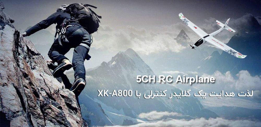 هواپیمای XK-A800