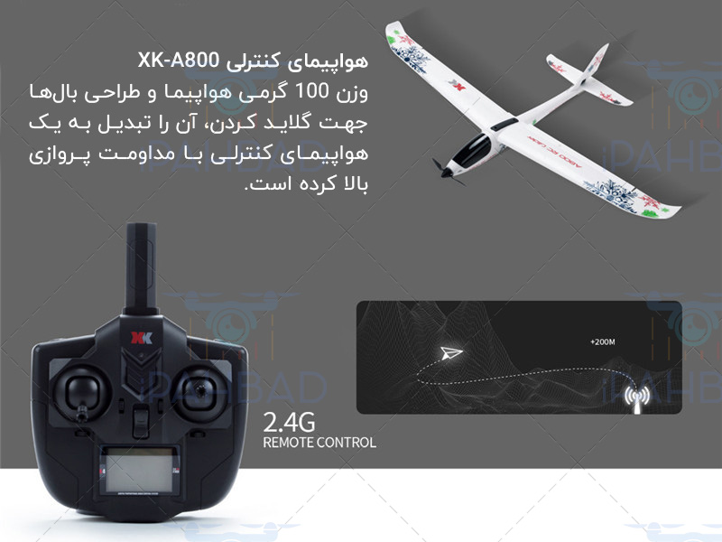 ریموت کنترلی XK-A800
