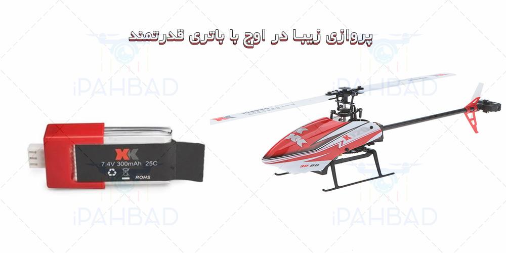 باتری لیتیوم پلیمر هلیکوپتر کنترلی XK-K120