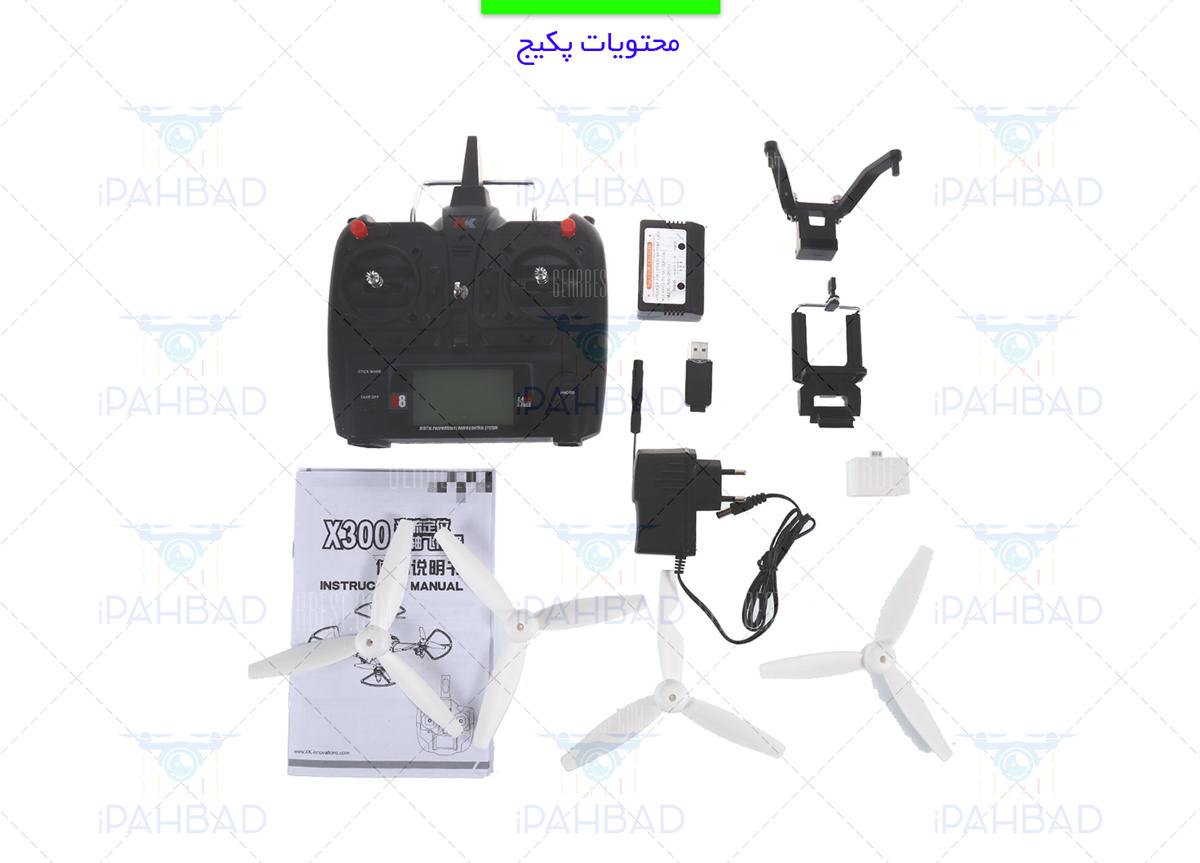 قیمت خرید کوادکوپتر دوربین دار XK-X300-W از فروشگاه کوادکوپتر آی پهباد ، خرید کواد کوپتر دوربین دار XK-X300-W ، خرید کوادکوپتر دوربین دار XK-X300 ، خرید کوادکوپتر دوربین دار XK مدل X300-W