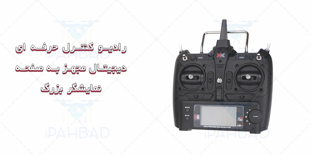 XK-X350 Radio Control