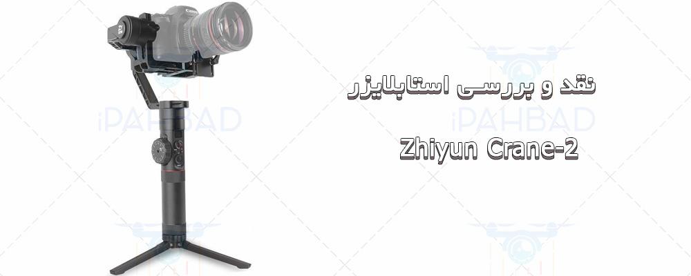 لرزشگیر Zhiyun Crane 2