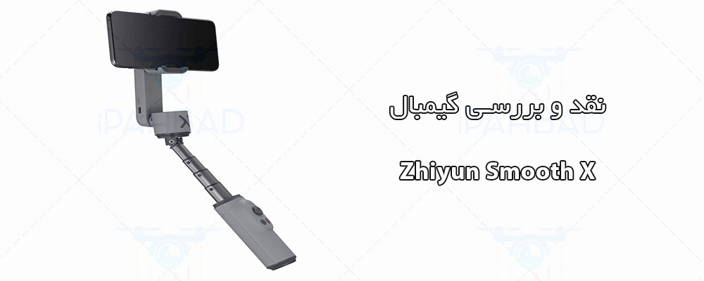 گیمبال Zhiyun Smooth X
