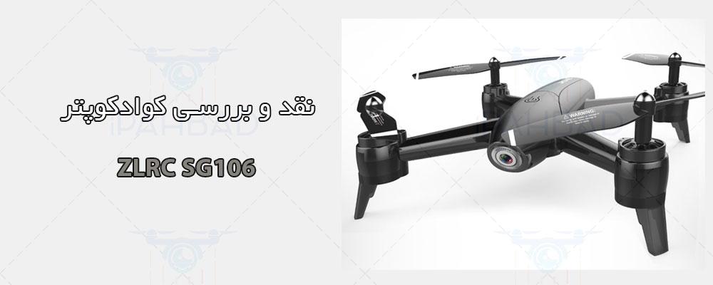 کوادکوپتر ZLRC SG106